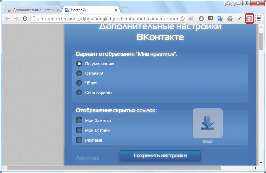 Расширение Дополнительный настройки ВКонтакте в браузере Orbitum