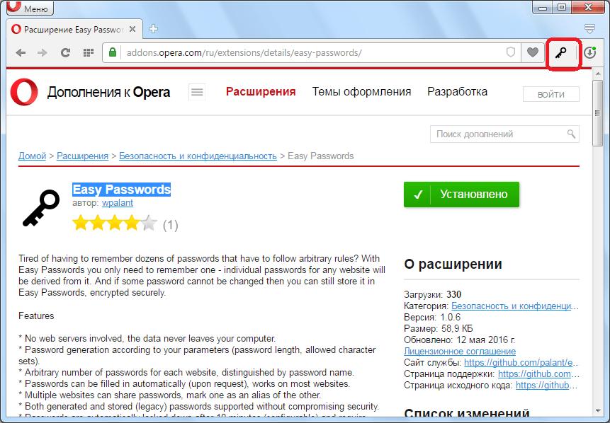 Расширение Easy Passwords x в Opera установлено