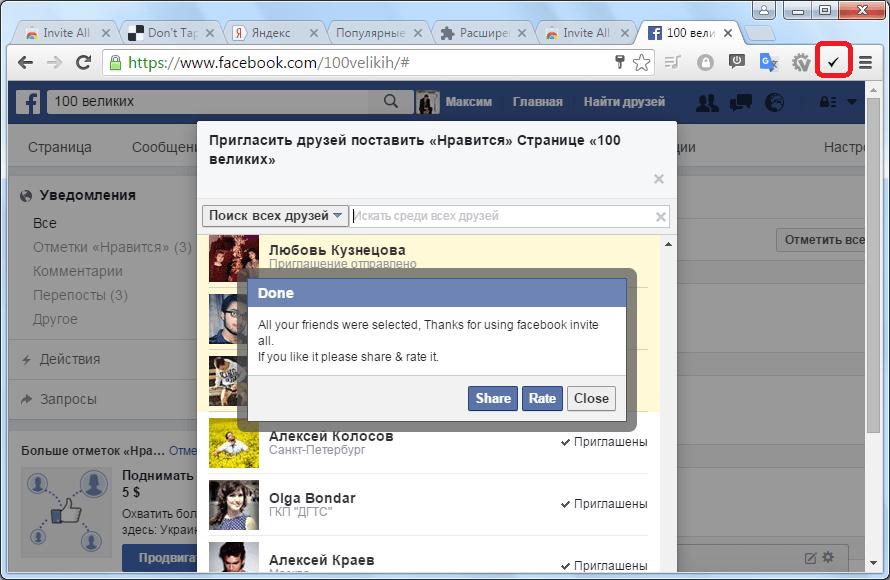 Расширение Invite All Friends on Facebook  в браузере Orbitum