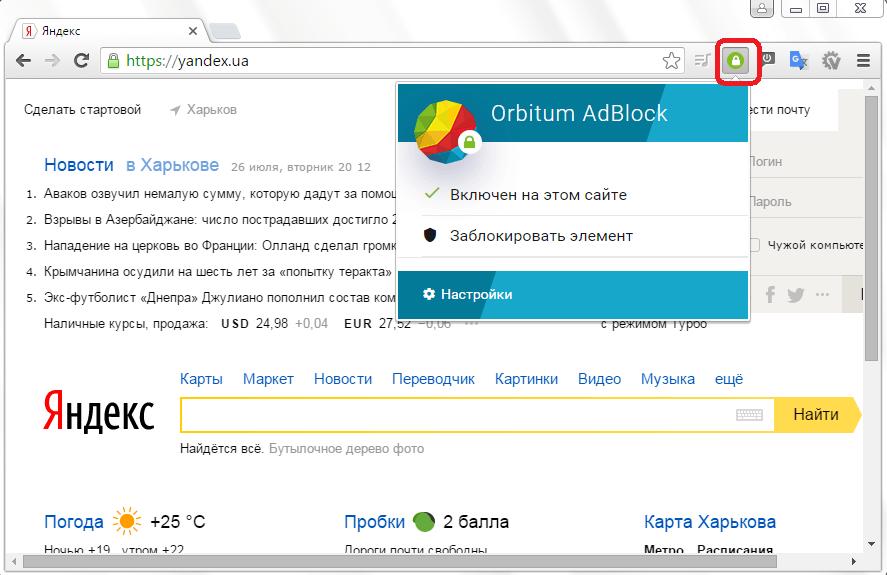 Расширение Orbitum AdBlock в браузере Orbitum