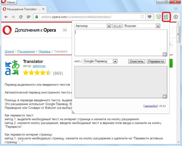 Расширение Translator в браузере Opera