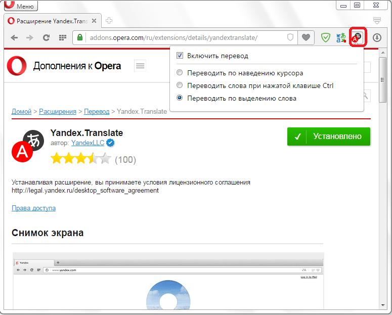 Расширение Yandex.Translate в браузере Opera