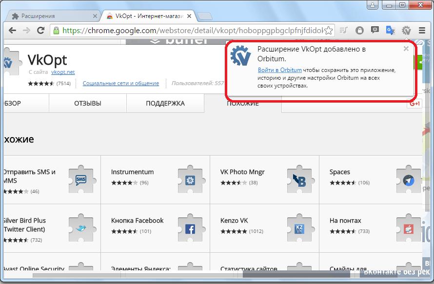 Расширение добавлено в браузер Orbitum