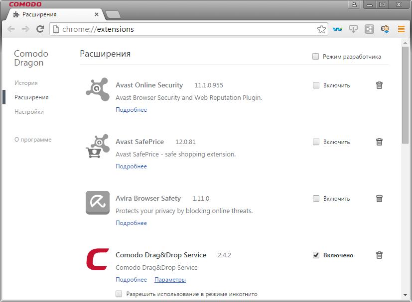 Расширения в программе Comodo Dragon