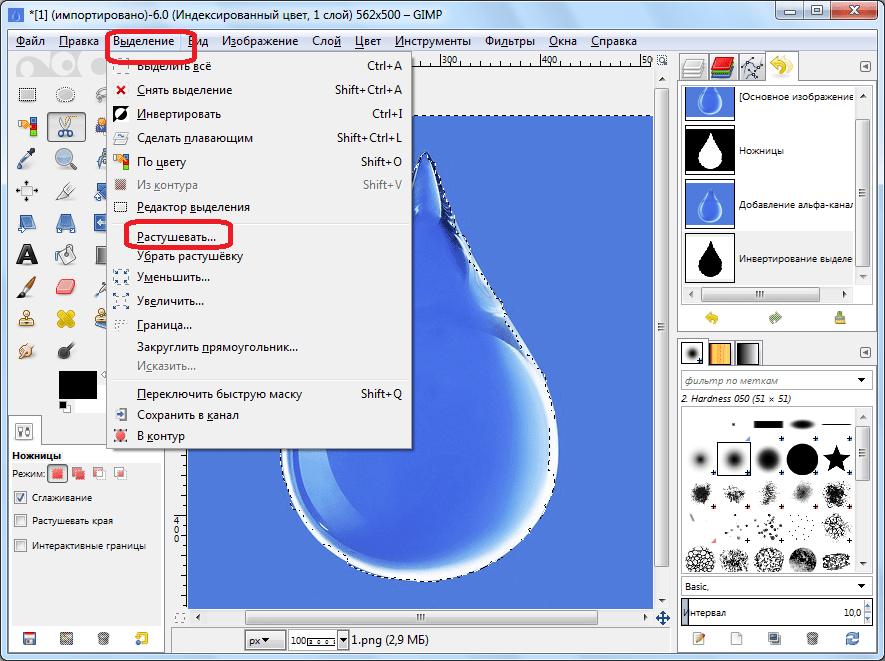 Растушевка в программе GIMP