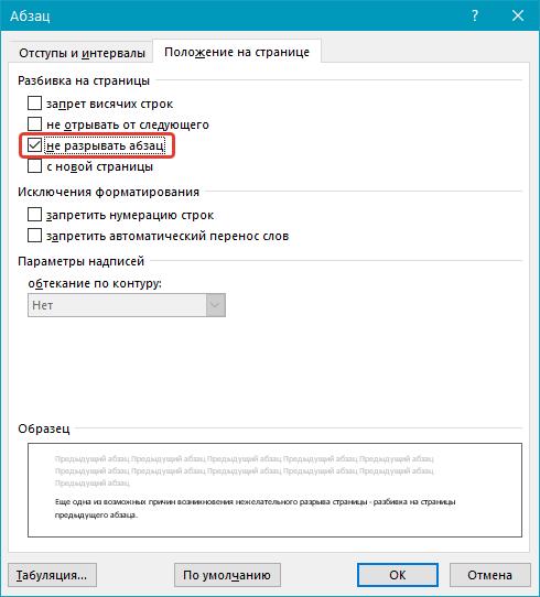 Разбивка предыдущего абзаца на страницы (не разрывать абзацы) в Word