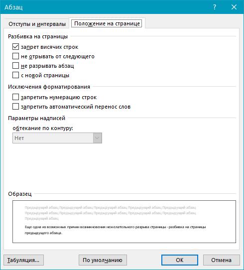 Разбивка предыдущего абзаца на страницы (параметры) в Word