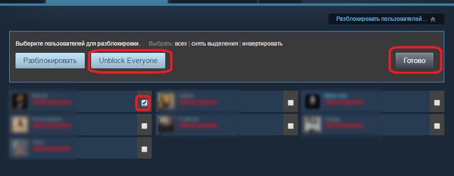 Разблокировка пользователей в Steam