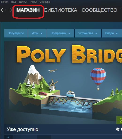 Раздел магазина в Steam
