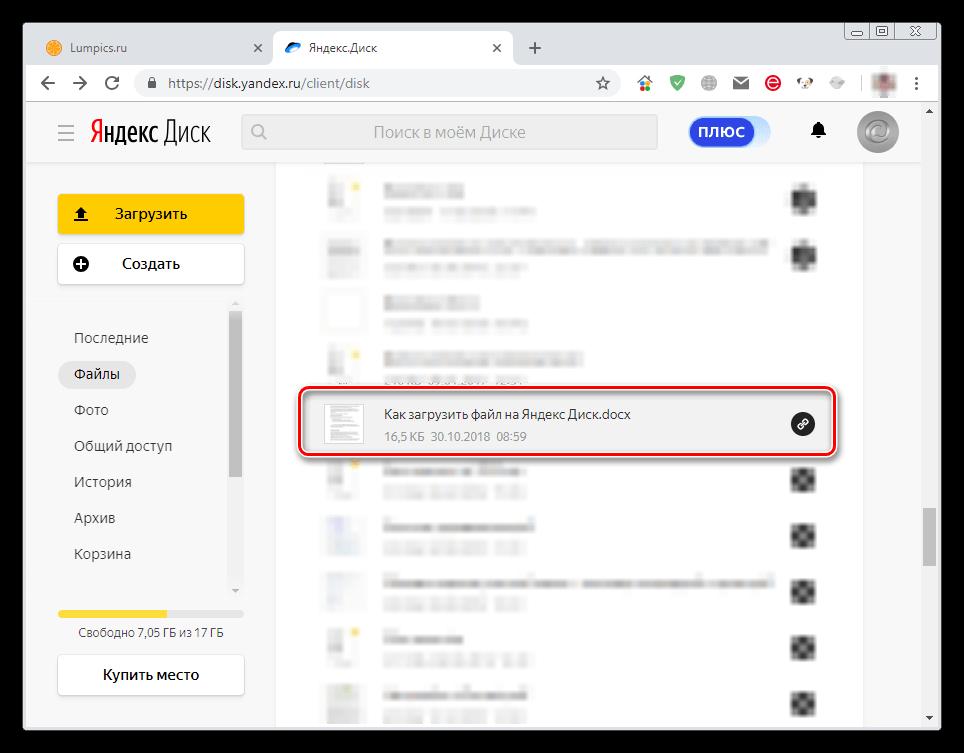 Размещение загруженного файла в корневой директории Яндекс Диска