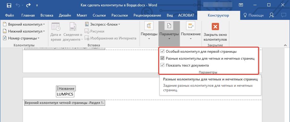 raznyie-kolontitulyi-dlya-chetnyih-nechetnyih-stranits-v-word