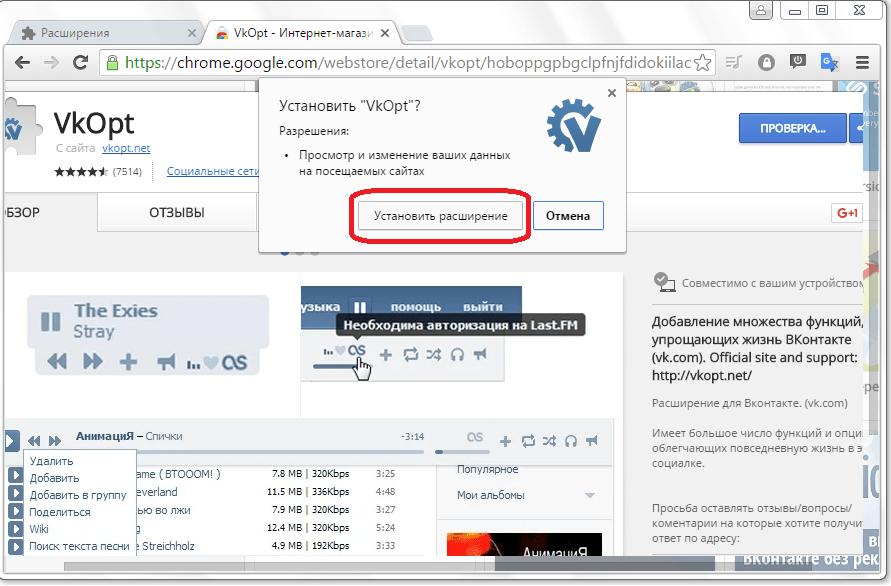 Разрешение на установку расширения в браузере Orbitum
