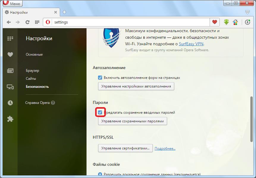 Разрешение запроса на сохранение паролей в Opera