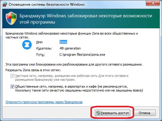 Разрешения доступа в брандмауэре Windows для программы Zone