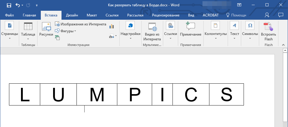 Разрыв страницы первая часть таблицы в Word
