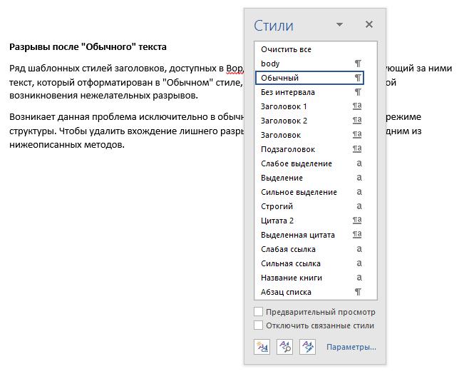 Разрывы после Обычного текста (диалоговое окно стили) в Word