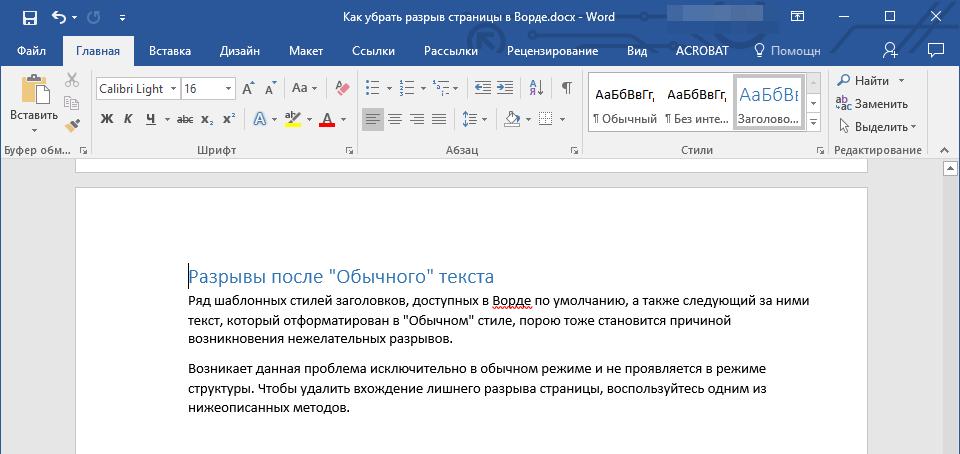 Разрывы после Обычного текста (изменения) в Word