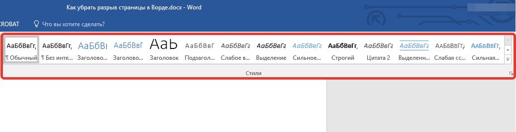 Разрывы после Обычного текста (стили) в Word