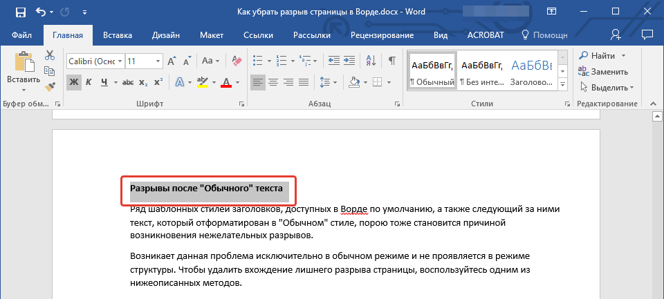 Разрывы после Обычного текста (заголовок)  в Word