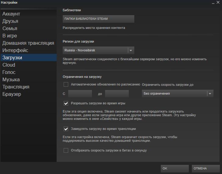 Редактирование настроек скачивания игр в Steam