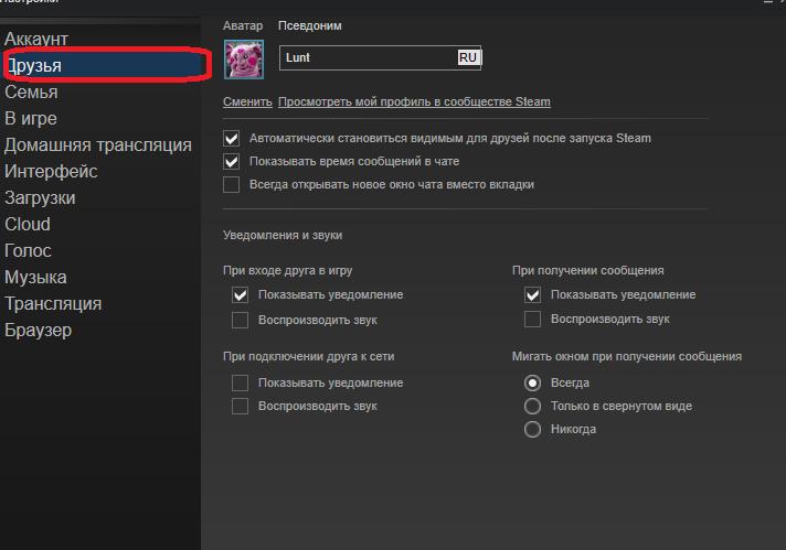 Редактирование настроек уведомлений в Steam