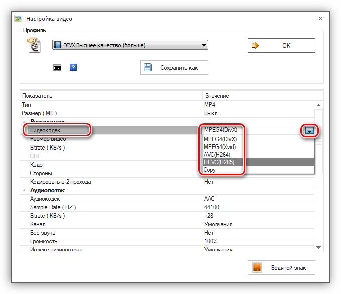 Редактирование параметров формата видеофайла в программе Format Factory