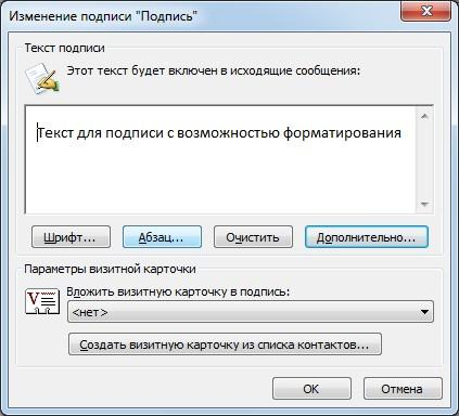 Редактирование подписи в outlook 2003