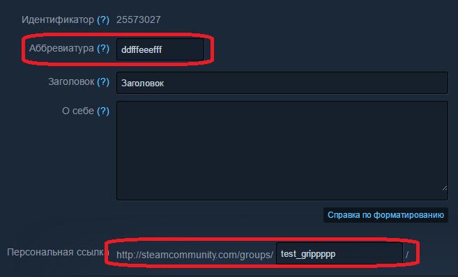 Редактирование профиля группы Steam