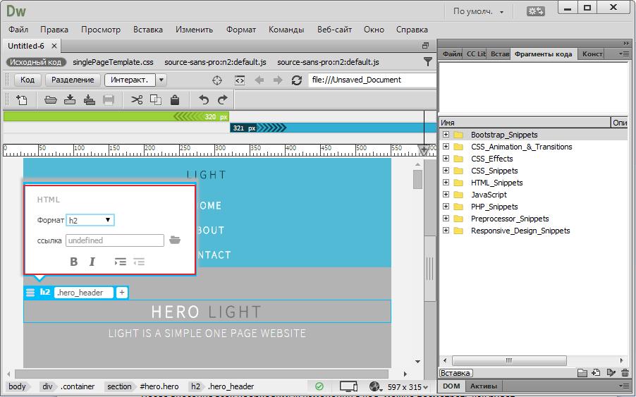 Редактирование в режиме интерактивного просмотра в программе Adobe Dreamweaver