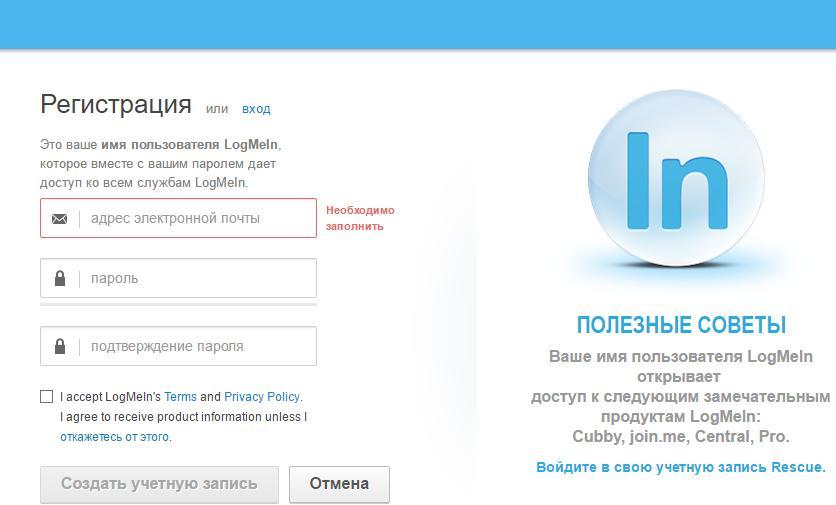 Регистрация LogMeIn