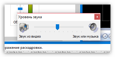 Регулировка звука в Windows Movie Maker