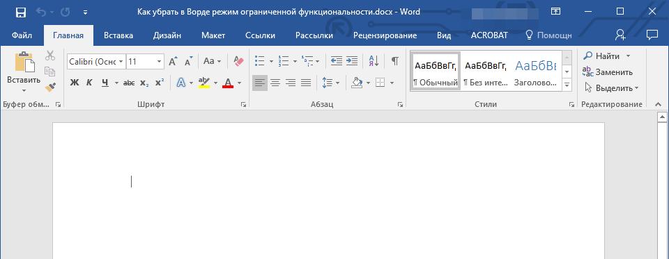 Режим ограниченной функциональности в Word отключен