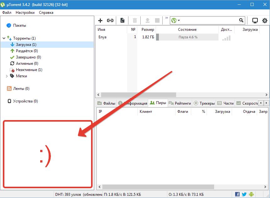 Результат работы Pimp My uTorrent
