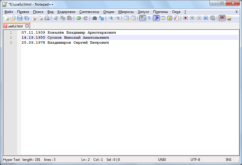 Результаты перестановки  в программе Notepad++