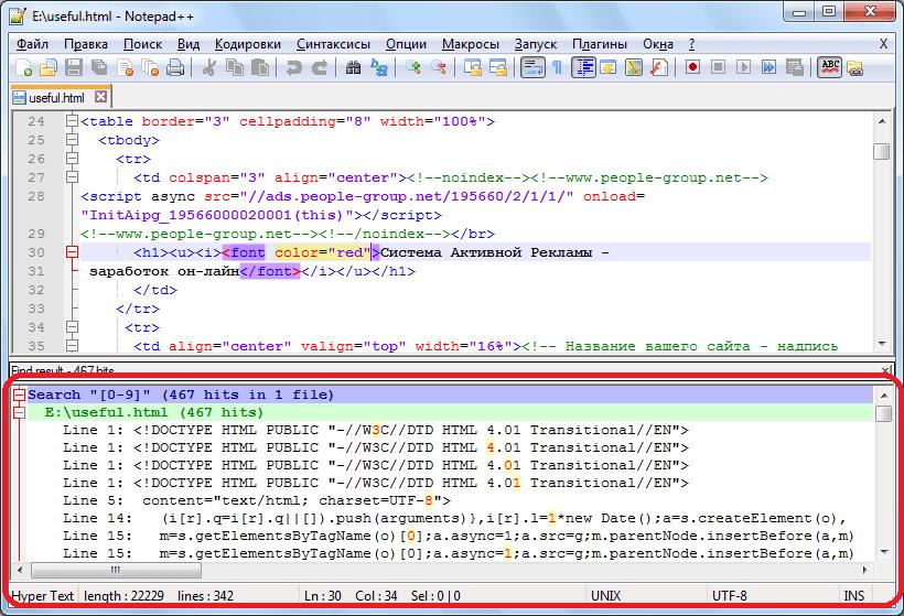 Результаты поиска в программе Notepad++
