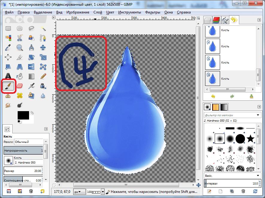 Рисование кистью в программе GIMP