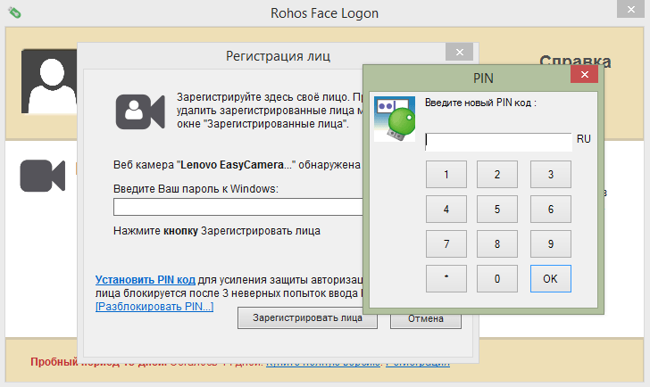 Rohos Face Logon PIN код