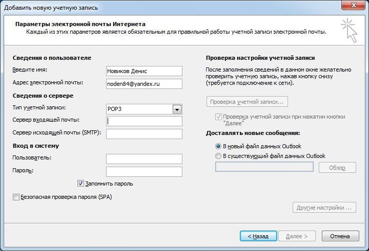 Ручная настройка параметров яндекс почты в Outlook
