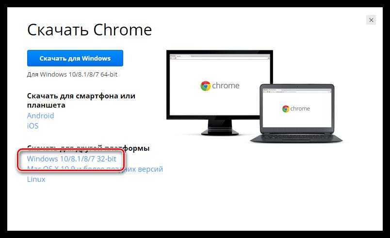 Серое окно в Гугл Хром