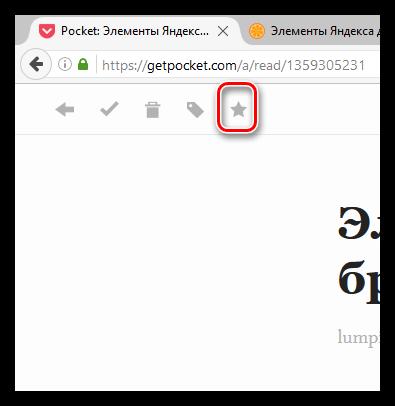 Сервис Pocket в Firefox