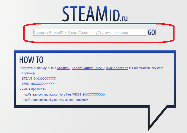 Сервис для получения Steam ID аккаунта Steam