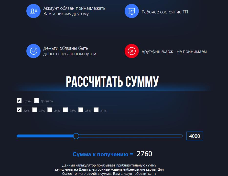 Сервис по выводу денег со Steam