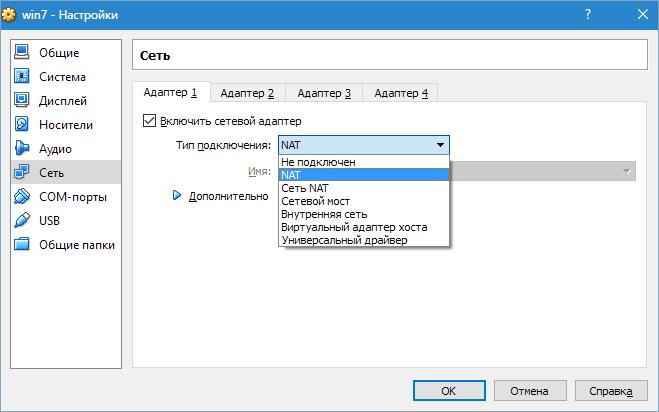 Сеть VirtualBox