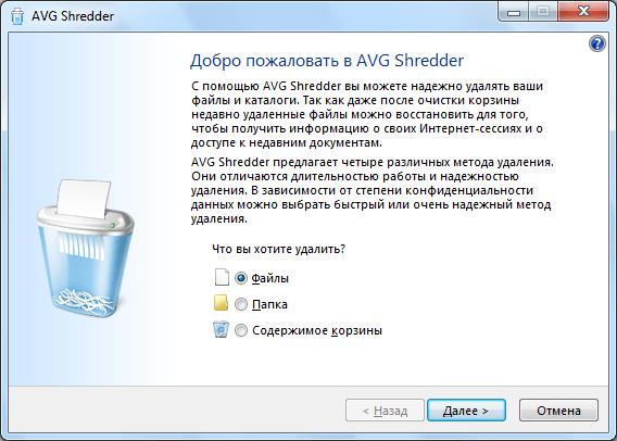Shredder в AVG PC TuneUp
