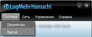 Система параметры Hamachi