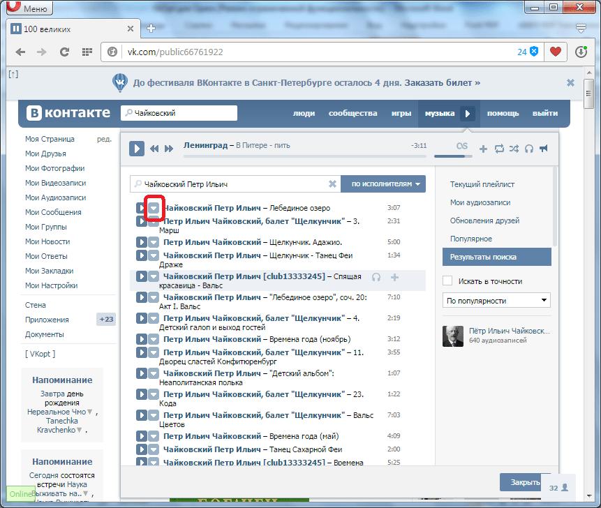 Скачивание музыки в VkOpt для браузера Opera