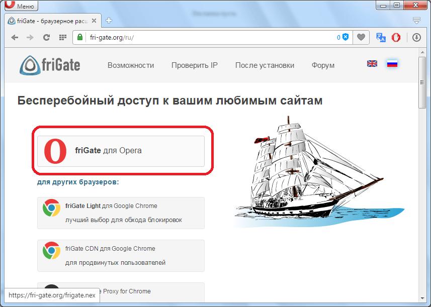 Скачивание расширения friGate для Opera