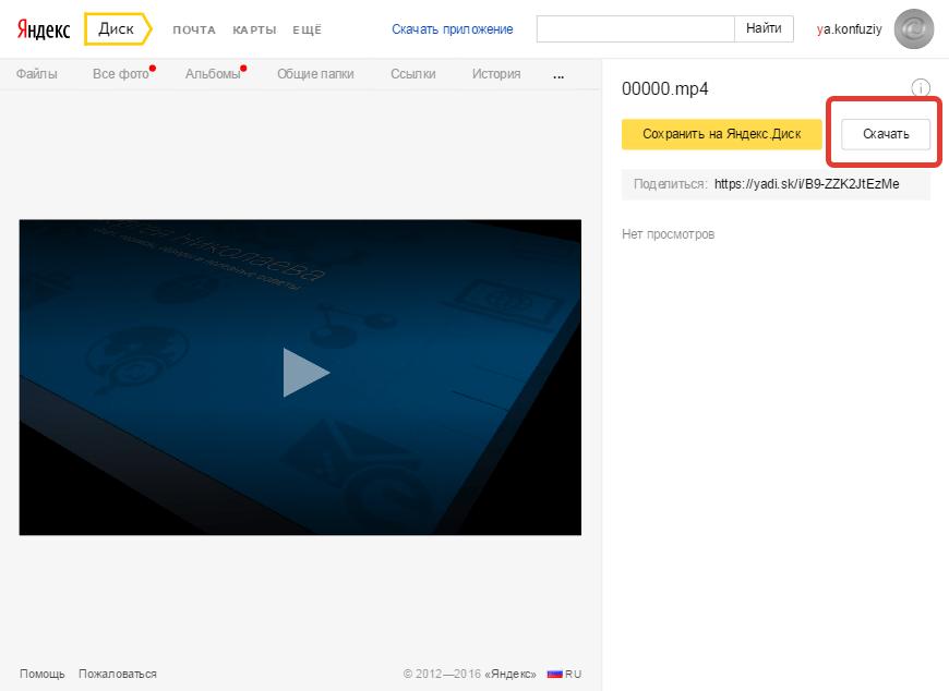 Скачивание видео Яндекс Диск