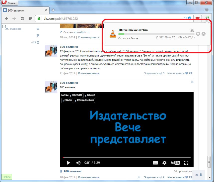 Скачивание видео в  VkOpt для браузера Opera