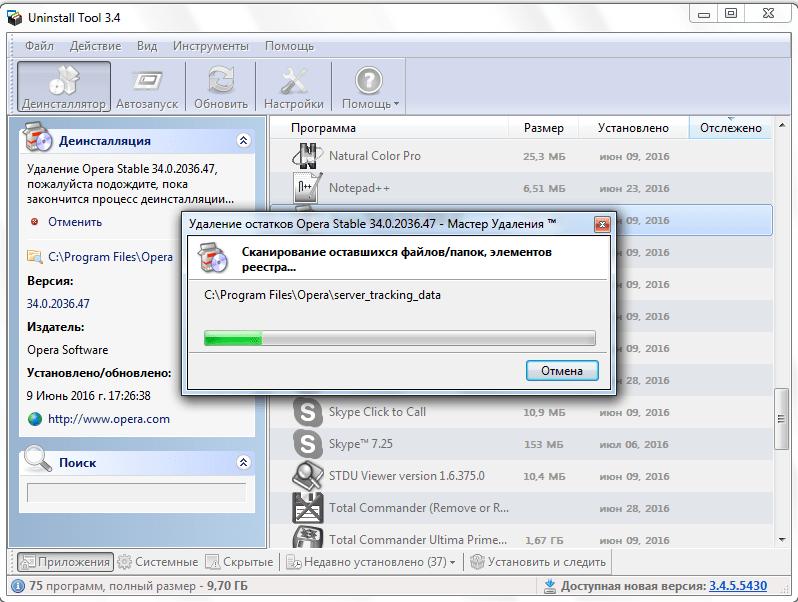 Сканирование на наличие остатков браузера Opera через Uninstall Tool
